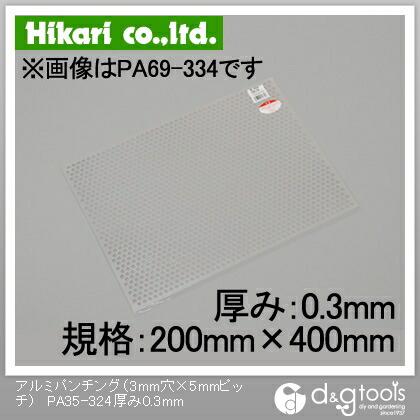 アルミパンチング(3mm穴×5mmピッチ)  厚み0.3mm 規格200mm×400mm PA35-324