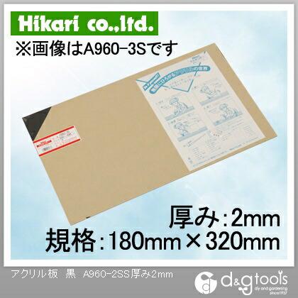 アクリル板 黒 厚み2mm 規格180mm×320mm A960-2SS