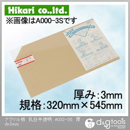アクリル板 乳白半透明 厚み3mm 規格320mm×545mm A032-3S