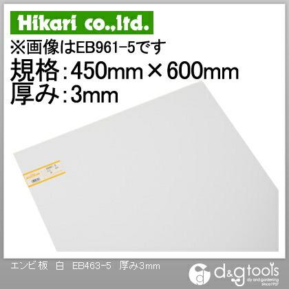 エンビ板 白 厚み3mm 規格450mm×600mm EB463-5