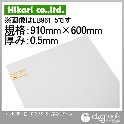 エンビ板 白 厚み0.5mm 規格910mm×600mm EB965-5