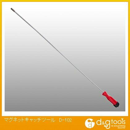 マグネットキャッチツール   D-102