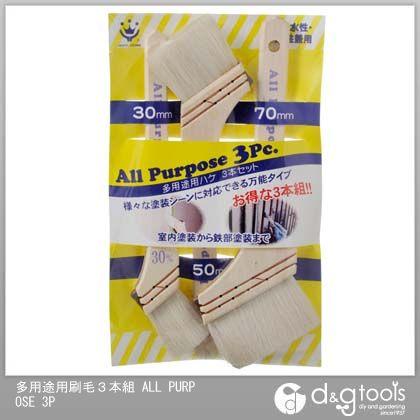 多用途用刷毛 ALL PURPOSE  30、50、70mm  3 本組