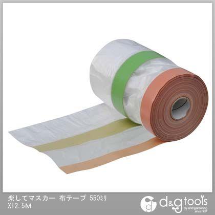 楽してマスカー布テープ  550mm×12.5m