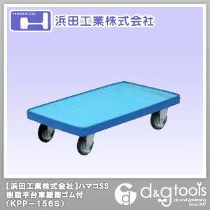 浜田工業 ハマコSS 樹脂平台車緩衝ゴム付   KPP-156S