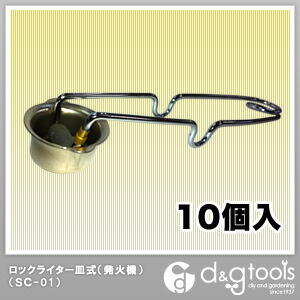 ロックライター皿式/発火機 10個入   SC-01