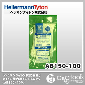 インシュロックタイ ABシリーズ 乳白色 (AB150) 100本