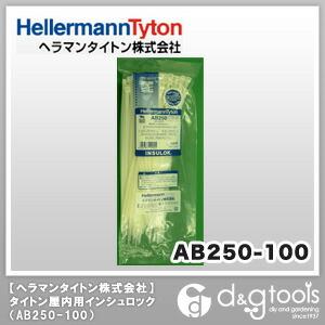 インシュロックタイ ABシリーズ 乳白色 (AB250) 100本