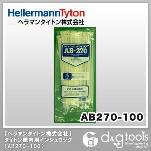 ヘラマンタイトン インシュロックタイ ABシリーズ 乳白色   AB270 100 本