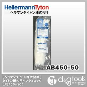 ヘラマンタイトン インシュロックタイ ABシリーズ 乳白色   AB450 50 本