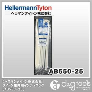 インシュロックタイ ABシリーズ 乳白色   AB550 25 本