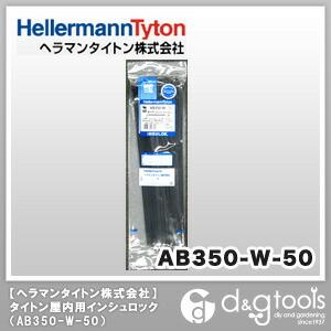 インシュロックタイ ABシリーズ 黒   AB350-W 50 本