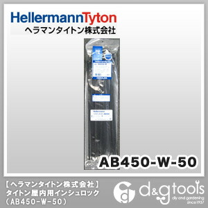 ヘラマンタイトン インシュロックタイ ABシリーズ 黒   AB450-W 50 本