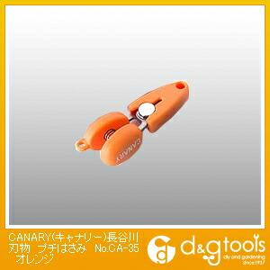 長谷川刃物 プチはさみ No.CA-35 オレンジ
