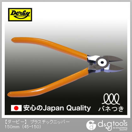 プラスチックニッパー 150mm 日本製   45-150