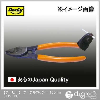 ケーブルカッター150mm日本製   80c-150