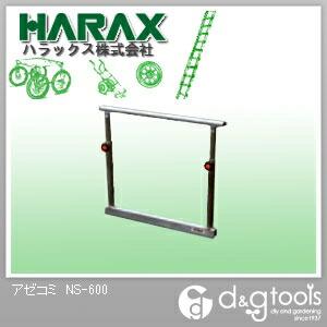 ハラックス アゼコミ アゼ波押込器 アゼ波押込器   NS-600