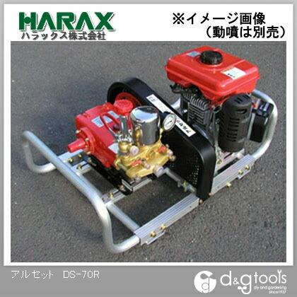 アルセットアルミ製動噴セット台動噴は別売りです   DS-70R