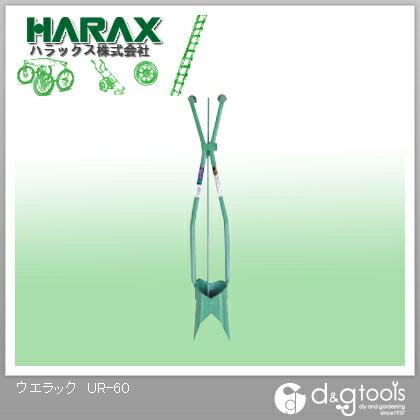ハラックス ウエラック 万能移植器   UR-60