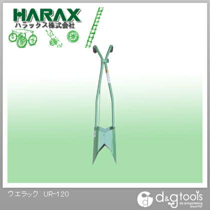 ハラックス ウエラック 万能移植器   UR-120