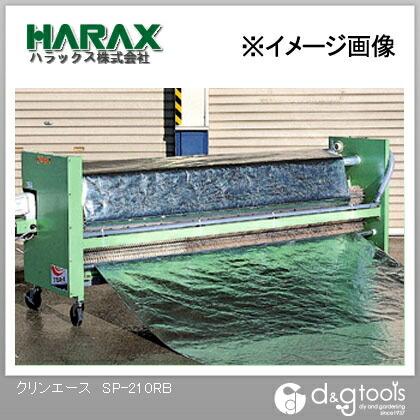 クリンエース フィルム洗浄機 高能率洗浄ミストシャワー方式 (大径特殊螺旋ブラシ) (SP-210RB)