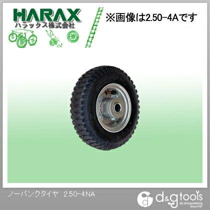 ハラックス ノーパンクタイヤ   2.50-4NA