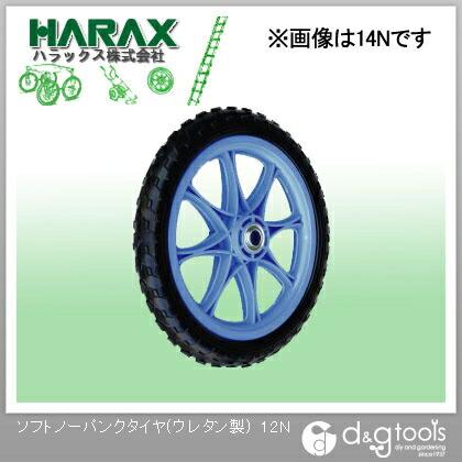 ハラックス ソフトノーパンクタイヤ(ウレタン製)   12N