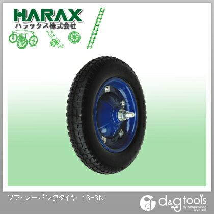 ハラックス ソフトノーパンクタイヤ   13-3N