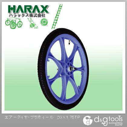 ハラックス エアータイヤ・プラホイール   20×1.75TP
