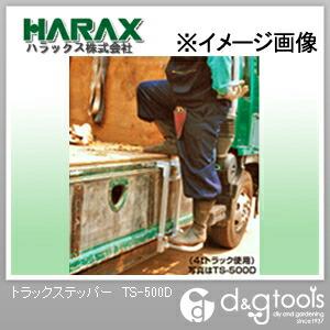 ハラックス トラックステッパー   TS-500D