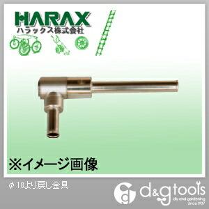 ハラックス マキ太郎 DR-150/100/50用 φ18より戻し金具