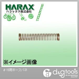 ハラックス マキ太郎 DR-150/100/50用 φ15用ホースバネ