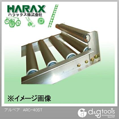 ハラックス アルベア用ストッパー   ARC-40ST