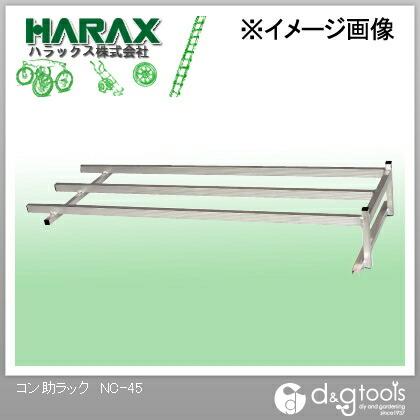 ハラックス コン助ラック コン助専用2段アタッチメント   NC-45