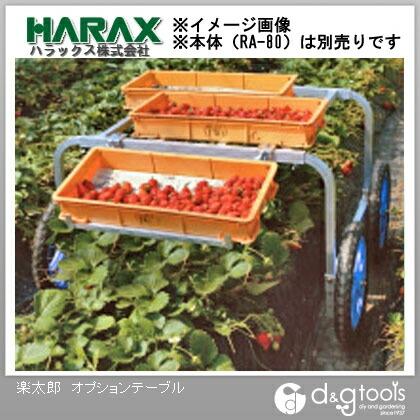 ハラックス 楽太郎 RA-80用オプションテーブル