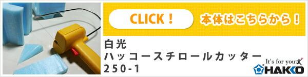 【白光】 250-1 ハッコースチロールカッター (250-1)
