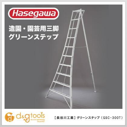 アルミ園芸用三脚脚立グリーンステップ 3.0m (GSC-300)