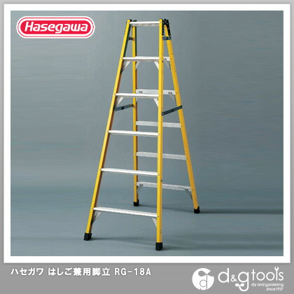 はしご兼用脚立 (電気工事・電設作業用)   RG-18A