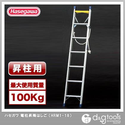 電柱昇降はしご (電気工事・電設作業用) (HRM1-18)