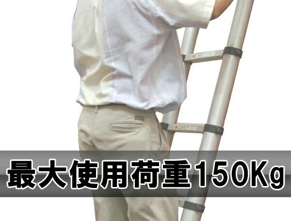 最大使用荷重150kg