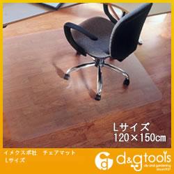 チェアマット L 120×150cm (21401030)   21400031