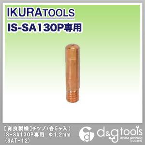 チップ(各5ヶ入)IS-SA130P専用  1.2mm SAT-12
