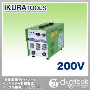 インバーター制御直流アーク溶接機 ライトアーク 200V (IS-LS250D)