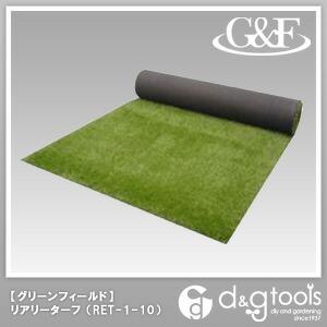 本物(天然)そっくりの人工芝 リアリーターフガーデンタイプ 人工芝生 1m×10m   RET-1-10