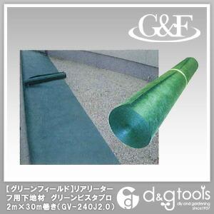 リアリーターフ用下地材 グリーンビスタプロ 2m×30m巻き (GV-240J2.0)