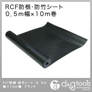 RCF防根・防竹シート 0.5m幅×10m巻 ブラック   XA-RCFB0510