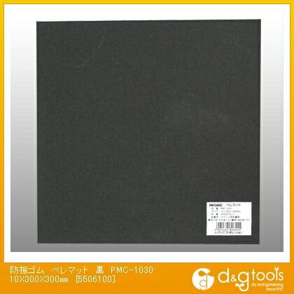 防振ゴム ペレマット PMC-1030 黒 10X300X300mm  5506100