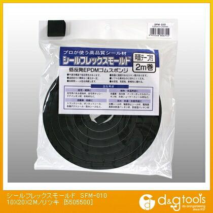 イノアック シールフレックスモールド(防水クッションテープ) SFM-010  10X20X2m 5505500