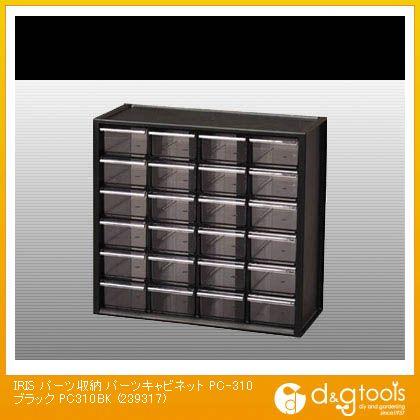 パーツ収納 パーツキャビネット 部品管理(引出しタイプ) ブラック (PC310BK)