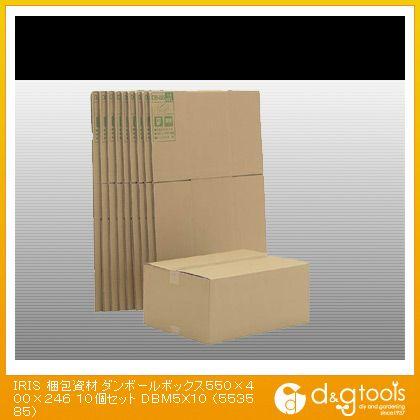梱包資材 ダンボールボックス550×400×246 10個セット (10枚×1個) (DBM5X10)
